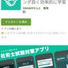 社労士試験☆【一般常識対策】最新アプリ情報