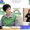 東京都緊急事態宣言、今回も都県境またぎはNG(>_<)