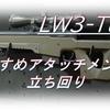 【CoD BOCW】「LW3-Tundra」使ってみた!おすすめアタッチメントも紹介!