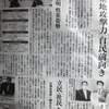 ▩ 新聞記事の裏読み 7月 ①