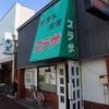 軽食&喫茶 プラザ そして紫園/北海道千歳市
