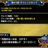 level.1812【ウェイト140・黒い霧】第65回闘技場チャレンジカップ初日