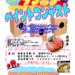 【🌻なつやすみ特別企画2018🎐】ダンホンペイントコンテスト開催!!