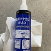 【DIY】ロードスターの車内清掃 + CX5 外装不具合