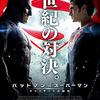 【映画】バットマン vs スーパーマン ジャスティスの誕生
