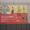 【東京国立博物館】正倉院の世界―皇室がまもり伝えた美―  に行ってきました