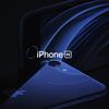 リニューアルした新世代 iPhone SE(2020)がデビュー!今の情勢にマッチした低価格モデル