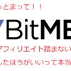 ちょっと待って!BitMEXはアフィリンクから登録しないほうがいいって本当?