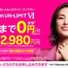 【4/1~】(楽天モバイル)楽天モバイルが新料金プラン「Rakuten UN-LIMIT VI」発表!今回もシンプルに。なんと1GB/月未満の利用は、月額0円に~。