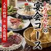 【オススメ5店】水戸(茨城)にある焼き鳥が人気のお店