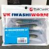 MARUJIN / UK IWASHI WORM