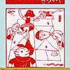 【高学年向き絵本】当時の事件の理解を深める絵本「はせがわくんきらいや」を読みました。
