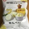 マツモトキヨシ限定商品!ひざつき製菓『6種類のチーズせんべい』を食べてみた!