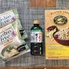 グルテンフリー食生活悲喜こもごも。小麦アレルギーのための簡単食事メニュー。