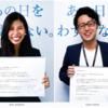 入社2か月の新卒が、ポスターをつくって全社に掲示した話