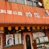柳麺(安佐南区)柳メン