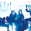 坂元裕二 × 是枝裕和 トークショー レポート・『カルテット』『歩いても、歩いても』(3)