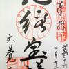 Hanako取材で頂いた御朱印 その7/大覚寺門跡