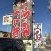 【豊橋、豊川】麺屋はやたろう