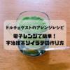 宇治抹茶カプセルのアレンジレシピ〜電子レンジで簡単宇治抹茶ソイ(豆乳)ラテ〜