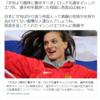 日本のマスコミに見習ってほしい イシンバエワさん、ありがとうございます 2021.7.22