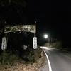 峠を越えて夜 松井田までの道