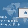 5月下旬から6月初旬における情報セキュリティーに関する主なインシデント
