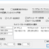WifiルーターのIPアドレスを特定する方法