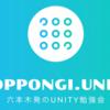 【勉強会レポ】: Roppongi.unity #9