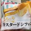 神戸屋 とろーり カスタードシフォン 食べてみました