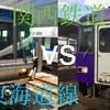 東海道線と壮絶なバトルを繰り返した関西鉄道について調べてみた (雑学編⑥)