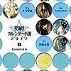 星海社カレンダー小説 2012 上・下