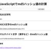 JavaScriptでmd5ハッシュ値を計算する方法
