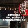 【能登屋@難波】大阪らしさを堪能できる雰囲気抜群の老舗居酒屋