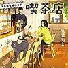 『黒猫王子の喫茶店』(角川文庫)をTwitterで紹介していただきました
