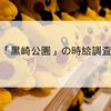 【ポケモンGO】福岡県大牟田市「黒崎公園」の時給調査