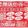 黒崎店 閉店セール第3弾 開催☆