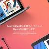 Mac・iPad Proの購入でBeatsのヘッドホンが無料になるお得なキャンペーン開催中!購入を検討中の方はお見逃しなく!【新学期を始めようキャンペーン】