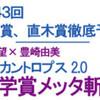今夜12時大森望&豊崎由美のラジカントロプス2.0文学賞メッタ斬