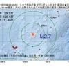2017年07月29日 06時53分 トカラ列島近海でM2.7の地震