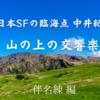 「日本SFの臨海点  中井紀夫 山の上の交響楽 」(伴名練 編)