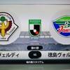 20191116 第41節ホーム徳島戦