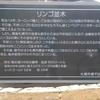 札幌史跡探訪 ― 月寒公園界隈 ―