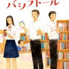 本棚:『図書室のバシラドール』