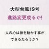 大型台風19号 進路変更成るか!