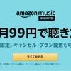 Amazon Music Unlimitedが4ヶ月99円で聴き放題キャンペーンを実施中