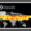ダイナースコンシェルジュ〜代理購入の追記〜