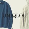 【2017秋冬】UNIQLOUで絶対に買うべき2つのアイテム