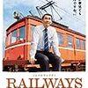『RAILWAYS 49歳で電車の運転士になった男の物語』(2010年日本映画)