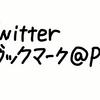 Twitterのブックマークをパソコンで使いたい場合